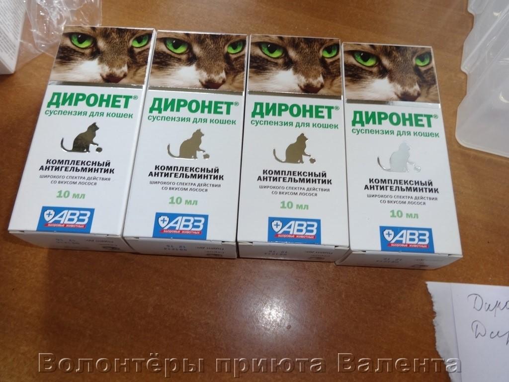 Диронет для кошек (таблетки,суспензия, капли спот-он): инструкция по применению