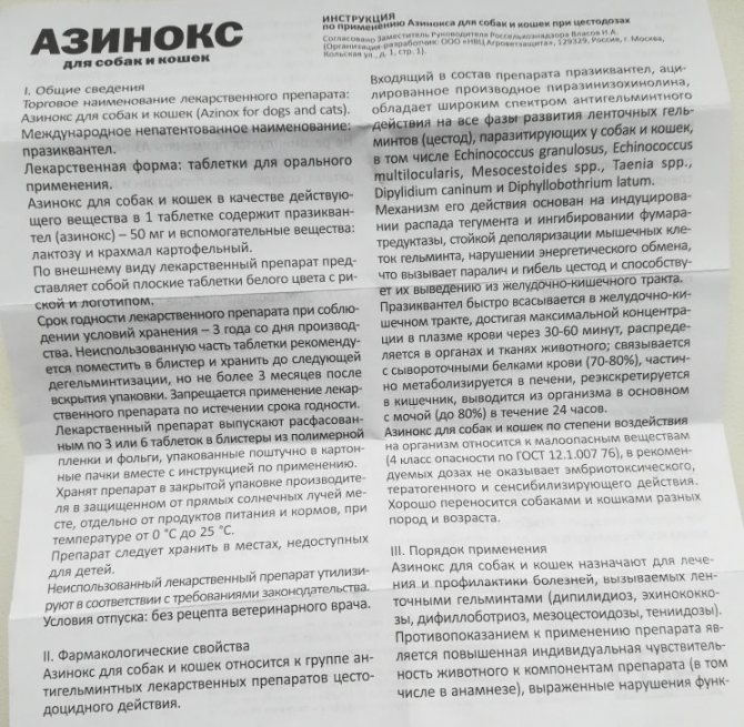 Азинокс для кошек: инструкция, цена, отзывы и эффективность препарата