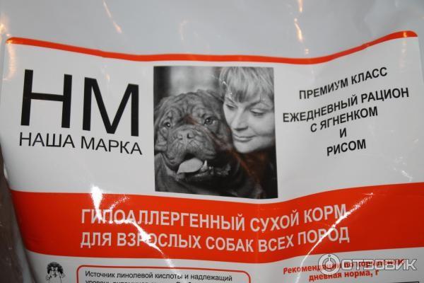 Корм наша марка для собак