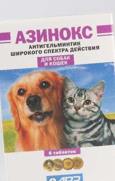 Азинокс от глистов для кошек