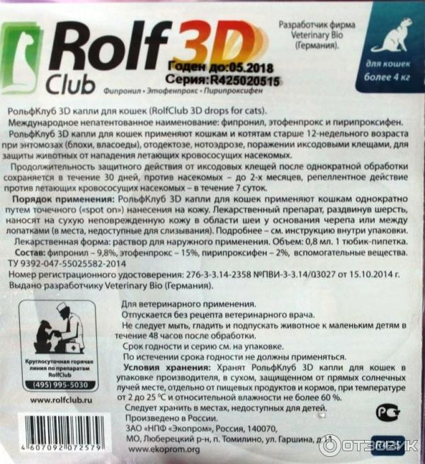 Рольф Клаб 3Д для собак
