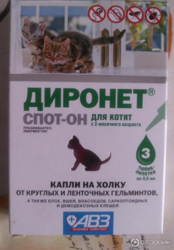 Диронет спот-он для кошек, 3 пипетки