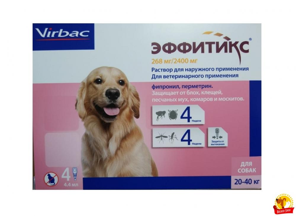 Эффитикс для собак: инструкция и показания к применению, отзывы, цена