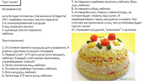 Торт из сухого корма для собаки - кормобзор
