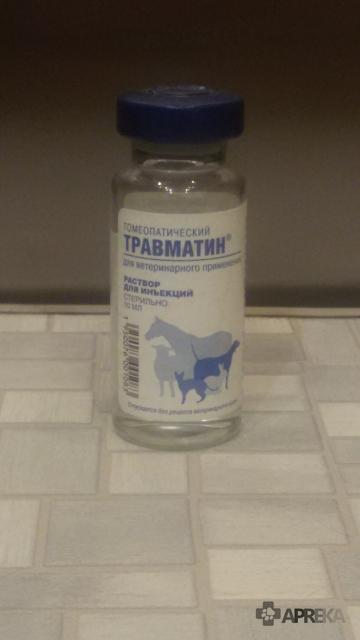 Травматин раствор для инъекций, 10 мл купить, цена и отзывы в зоомагазине beewell