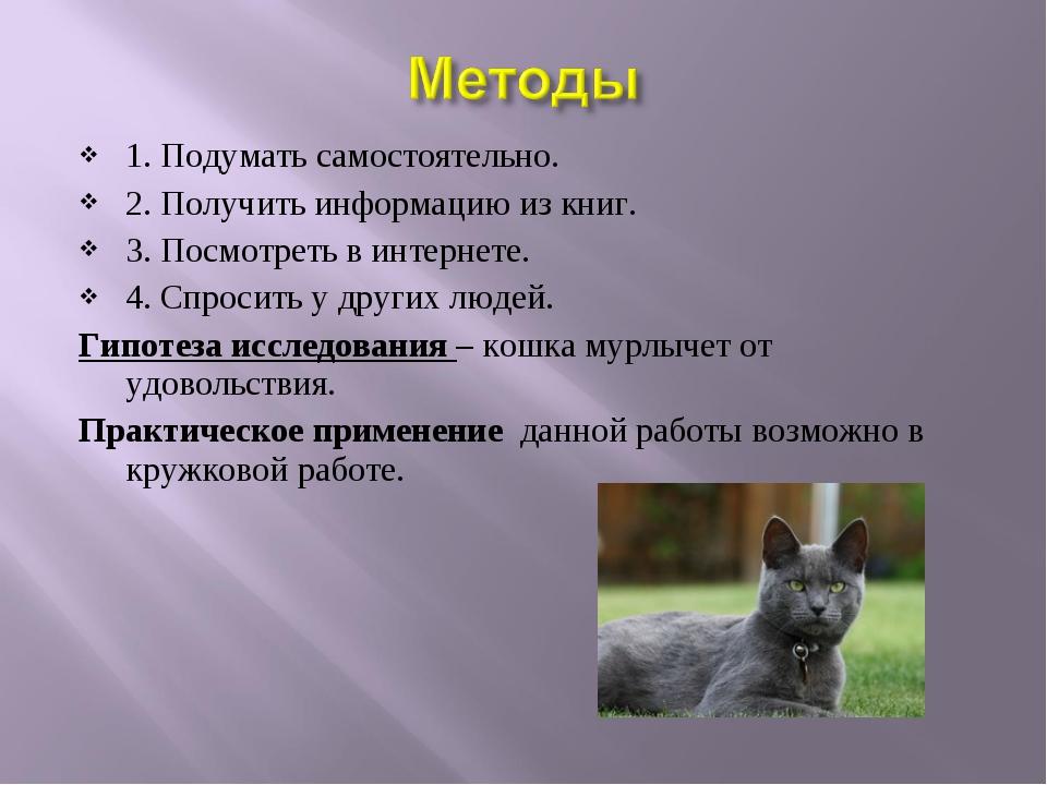 Зачем мурчат коты (видео)