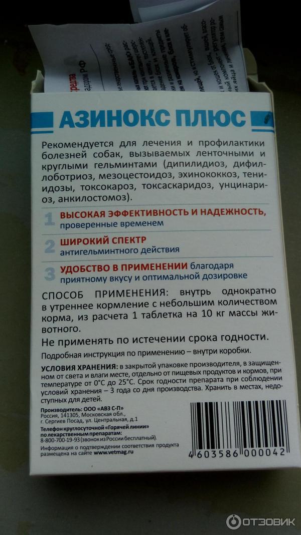 Азинокс для кошек: инструкция по применению, состав, дозировка и цена   kotodom.ru